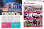 """Инфографика в журнал """"Отель"""""""