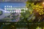 Клуб виноградарей г. Владивостока