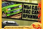ПРОМОКЛИП ДЛЯ BLACKCARSTUDIO.RU