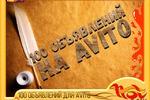 100 объявлений для AVITO