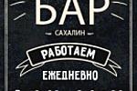 Фишка - бар