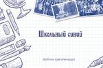 """Шаблон презентации """"Школьный синий"""""""