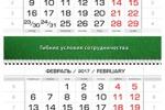Разработка перикидного календаря