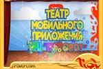 ПРОМОРОЛИК для мобильного приложения «ТРЦ ПОВОРОТ»