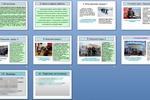 Социальная ответственность ПАО Газпром - Презентация