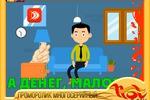 ПРОМОРОЛИК МНОГОСЕРИЙНЫЙ для мобильного приложения «ТРЦ ПОВОРОТ»