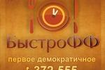 Быстрофф - демократичное кафе