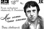 Реклама (объявление) о вечере Высоцкого