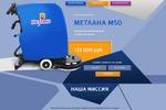 Лендинг под ключ metlanam50.ru