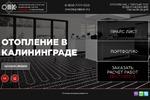 визитка под ключ ovk39.ru