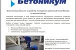"""Новость для ООО """"Бетоникум"""""""