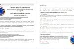 Сео-оптимизированный текст. Документы Евросоюза