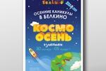 """Афиша """"Космо-Осень"""" для детского клуба отдыха """"Белкино"""""""