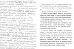 Набор текста с рукописи