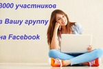 Подписчики в Facebook