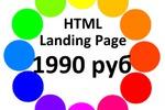 HTML Landing Page 1990 руб