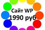 Сайт на WordPress c админкой за 1990руб