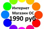 Интернет магазин на OpenCart c админкой за 1990руб