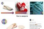 Интернет-магазин домашней обуви / Instagram