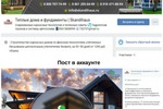 Строительная компания / Вконтакте