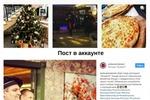 Ресторан грузинской кухни / Instagram