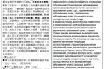 Перевод с китайского языка