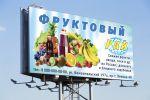 """билборд торговой компании """"Фруктовый рай"""""""