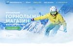 Landing Page для горнолыжного магазина