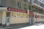 Фасад - магазин кулинарии