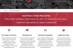 Внутренняя страница для рекламного агенства
