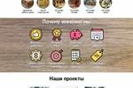 Сайт компании по деревянному домостроению