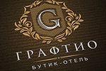 Графтио отель