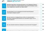 Листовка Управляющей компании Промус-сторона 1