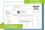 Настройка Яндекс Директ на дорогие лиды на Landing Page