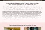 Свадебное видео. Видеограф К.Журавлев. Моб.версия