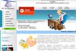Сайт бухучета