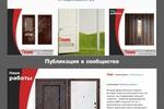 Входные и межкомнатные двери / Instagram