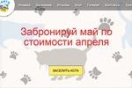 Сайт гостиницы для котов с бронированием
