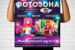 Плакат-афиша к дискотеке