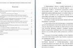 Магистерская диссертация по политологии -2