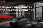 сайт по продаже декоративной плитки под старинный кирпич