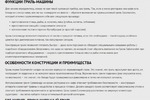 СЕОтексты для сайта:https://chefllc.ru/catalog/grili-salamander