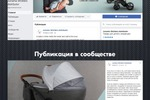 Детские коляски и аксессуары / Facebook