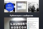 Оборудование для прачечных самообслуживания / Instagram