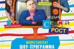 """Афиша  """"Осторожно, Рост!""""  г. Санкт-Петербург"""