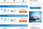 Макет сайта телеком-предприятия