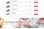 Разработка сайта - volgocar.ru