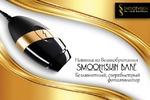 Smoothskin-Bare (баннер в стиле Luxury)