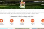 LP для ecoolgino.ru