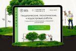 Многостраничный сайт по тематике геодезии